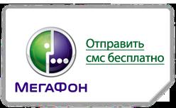 Отправить смс на билайн бесплатно - ossinfo ru