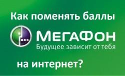 Как проверить количество мегабайт на мтс